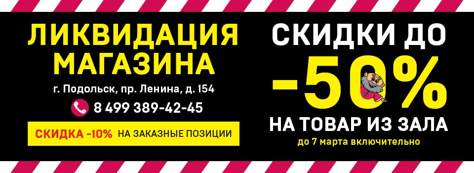 40d68f08bf2 Ликвидация магазина в Москве!