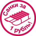 Сани8